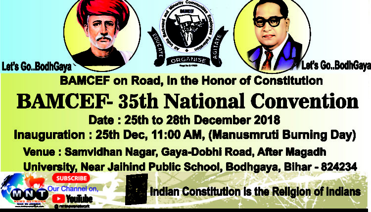 BAMCEF 35th National Convention – Bodh Gaya – Bihar