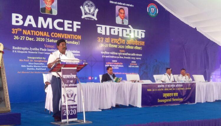 BAMCEF's 37th National Convention- Ringnabodi- Nagpur